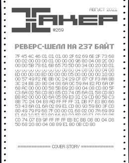 Хакер №269 (8) август...