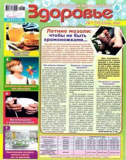 Здоровье (Украина) №7 июль...