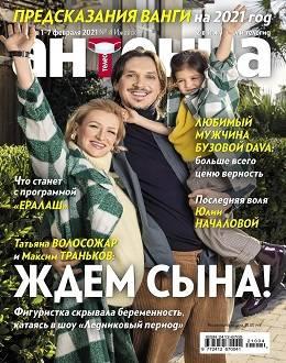 Антенна телесемь №4 январь 2021...
