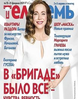Антенна телесемь №6 февраль 2021...
