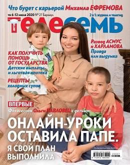 Антенна телесемь №27 Барнаул июль...
