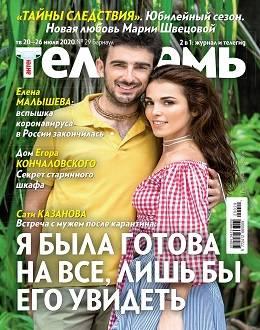 Антенна телесемь №29 Барнаул июль...