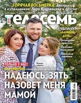 Антенна телесемь №30 Барнаул июль-август...