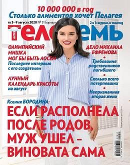 Антенна телесемь №31 Барнаул август...