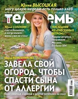 Антенна телесемь №32 Барнаул август...