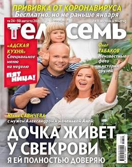 Антенна телесемь №34 Новосибирск август...