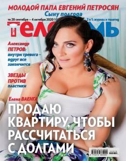 Антенна телесемь №39 сентябрь-октябрь 2020...