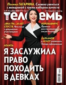 Антенна телесемь №45 ноябрь 2020...