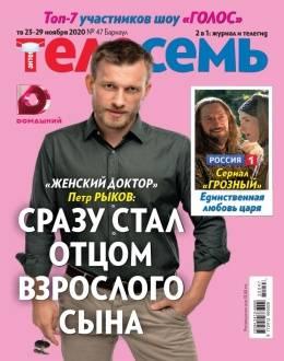Антенна телесемь №47 ноябрь 2020...
