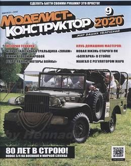 Моделист-конструктор №9 сентябрь 2020...