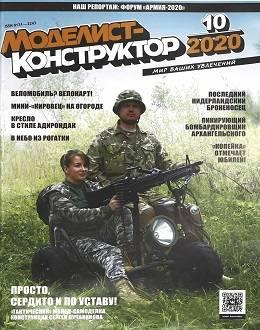 Моделист-конструктор №10 октябрь 2020...
