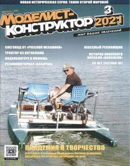Моделист-конструктор №3 март 2021...
