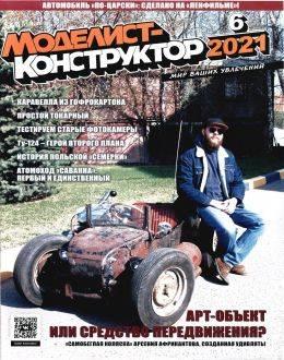 Моделист-конструктор №6 июнь 2021...