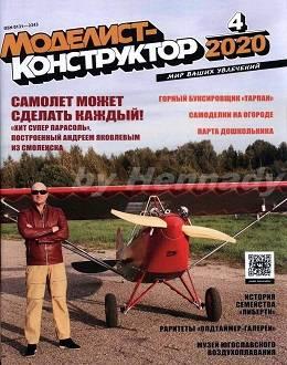 Моделист-конструктор №4 апрель 2020...