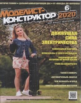 Моделист-конструктор №6 июнь 2020...