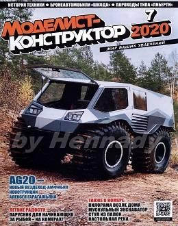 Моделист-конструктор №7 июль 2020...