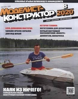 Моделист-конструктор №8 август 2020...