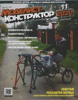 Моделист-конструктор №11 ноябрь 2020...