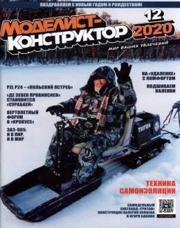 Моделист-конструктор №12 декабрь 2020...