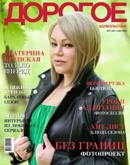 Дорогое удовольствие. Хабаровск лето 2020 читать...