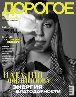 Дорогое удовольствие. Владивосток сентябрь 2020 читать...