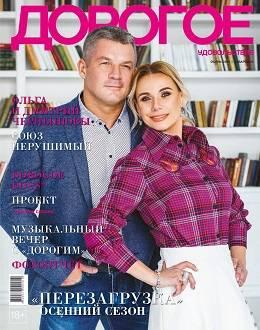 Дорогое удовольствие. Хабаровск осень 2020 читать...