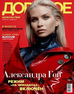 Дорогое удовольствие. Владивосток октябрь 2020 читать...
