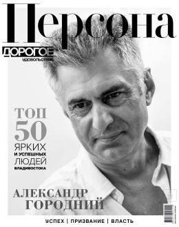 Дорогое удовольствие. Персона 2020 читать журнал...