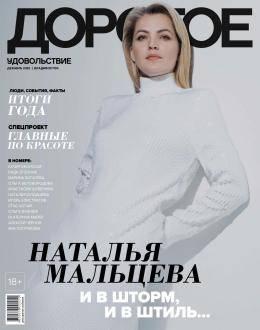 Дорогое удовольствие. Владивосток №12 декабрь 2020...