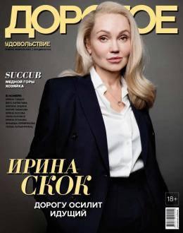Дорогое удовольствие. Владивосток №1-2 январь-февраль 2021...