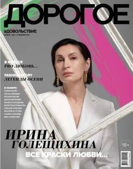 Дорогое удовольствие. Владивосток ноябрь 2020 читать...