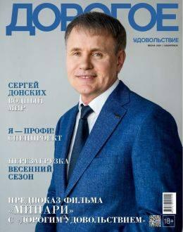 Дорогое удовольствие Хабаровск №2 весна 2021...