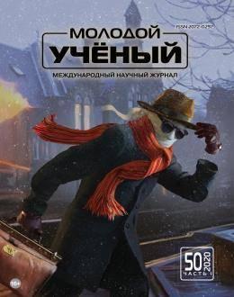 Молодой учёный №50 декабрь (часть...