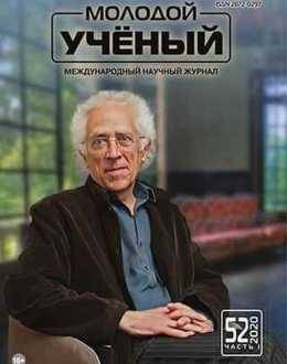 Молодой учёный №52 декабрь (часть...