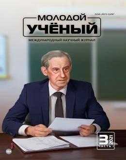 Молодой учёный №3 январь (часть...