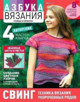 Азбука вязания №4 2021 журнал...