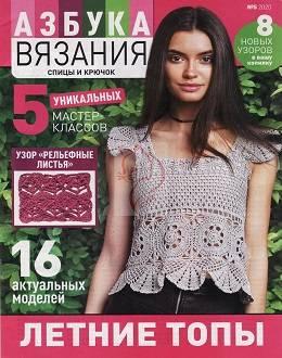 Азбука вязания №5 2020 журнал...