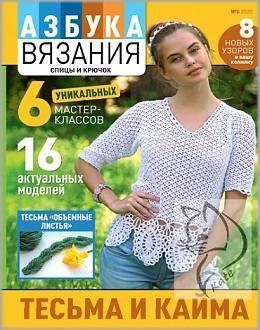 Азбука вязания №6 2020 журнал...