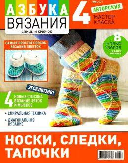 Азбука вязания №8 2021 журнал...