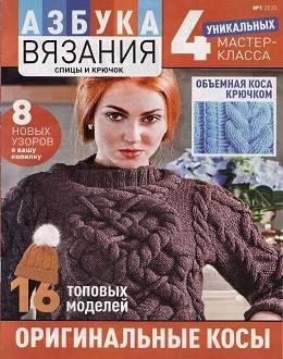 Азбука вязания №1 2020 журнал...