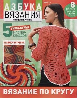 Азбука вязания №3 2020 журнал...