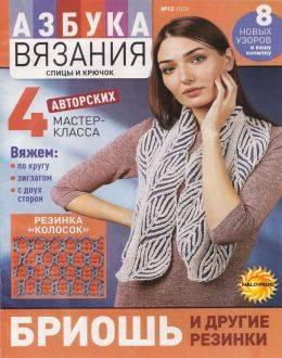 Азбука вязания №12 2020 журнал...