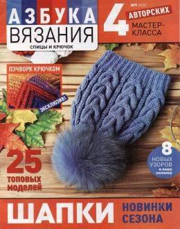 Азбука вязания №9 2020 журнал...