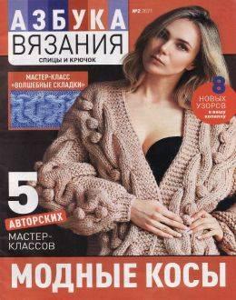 Азбука вязания №2 2021 журнал...