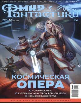 Мир фантастики №12 декабрь 2020...