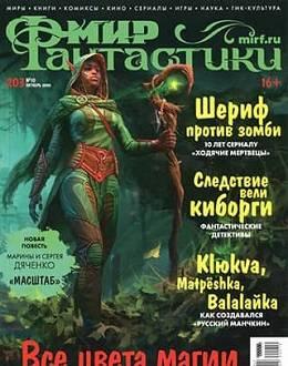 Мир фантастики №10 октябрь 2020...