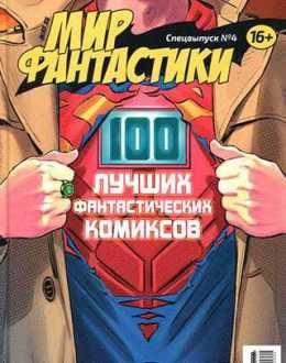 Мир фантастики №4 спецвыпуск 2020...