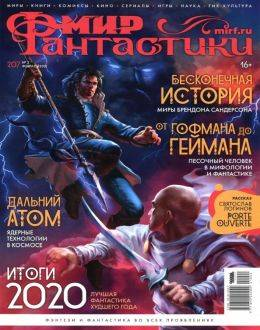 Мир фантастики №2 февраль 2021...