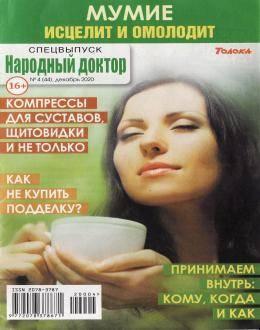 Народный доктор №4 декабрь (спецвыпуск)...