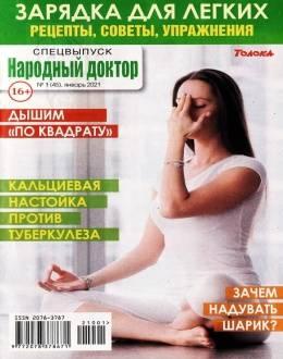 Народный доктор №1 ноябрь (спецвыпуск)...